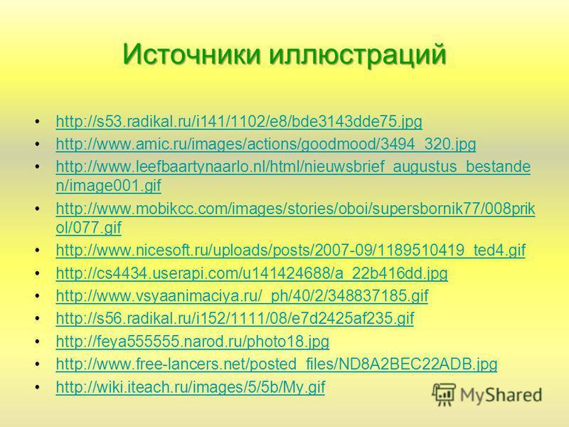 Источники иллюстраций http://s53.radikal.ru/i141/1102/e8/bde3143dde75. jpg http://www.amic.ru/images/actions/goodmood/3494_320. jpg http://www.leefbaartynaarlo.nl/html/nieuwsbrief_augustus_bestande n/image001.gifhttp://www.leefbaartynaarlo.nl/html/ni