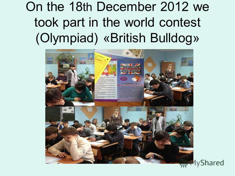 On the 18 th December 2012 we took part in the world contest (Olympiad) «British Bulldog»