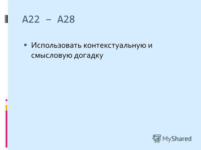 А22 – А28 Использовать контекстуальную и смысловую догадку