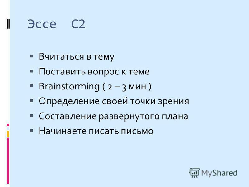 Эссе С2 Вчитаться в тему Поставить вопрос к теме Brainstorming ( 2 – 3 мин ) Определение своей точки зрения Составление развернутого плана Начинаете писать письмо