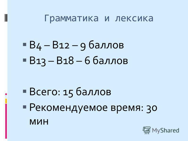 Грамматика и лексика В4 – В12 – 9 баллов В13 – В18 – 6 баллов Всего: 15 баллов Рекомендуемое время: 30 мин