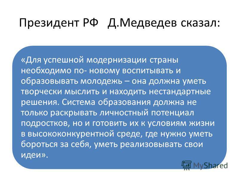 Президент РФ Д.Медведев сказал: