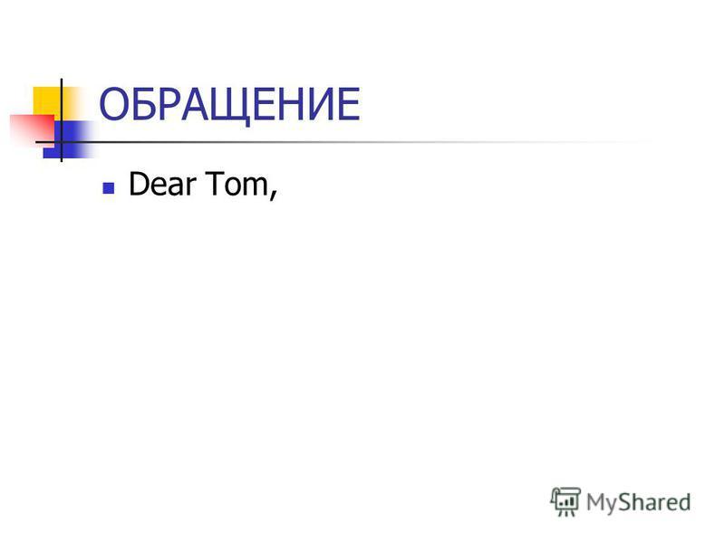 ОБРАЩЕНИЕ Dear Tom,