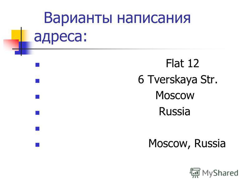 Варианты написания адреса: Flat 12 6 Tverskaya Str. Moscow Russia Moscow, Russia