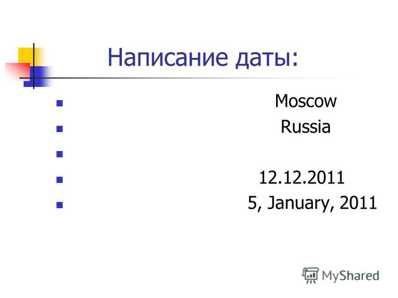 Написание даты: Moscow Russia 12.12.2011 5, January, 2011