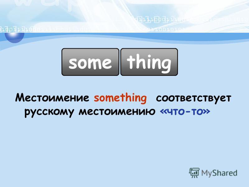 something Местоимение something соответствует русскому местоимению «что-то»