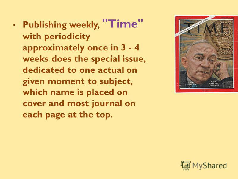 Publishing weekly, Time with periodicity approximately once in 3 - 4 weeks does the special issue, dedicated to one actual on given moment to subject, which name is placed on cover and most journal on each page at the top.