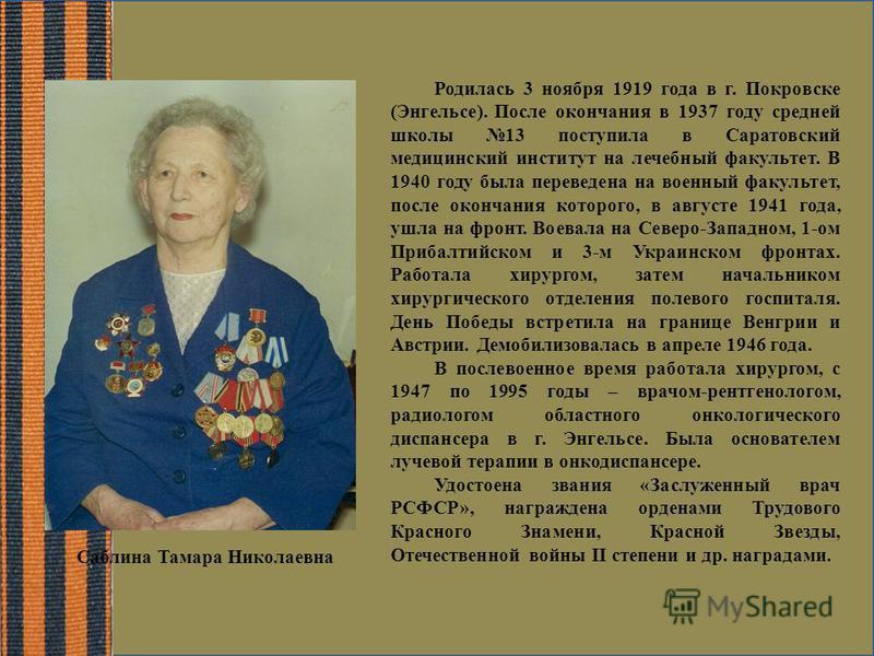 Родилась 3 ноября 1919 года в г. Покровске (Энгельсе). После окончания в 1937 году средней школы 13 поступила в Саратовский медицинский институт на лечебный факультет. В 1940 году была переведена на военный факультет, после окончания которого, в авгу