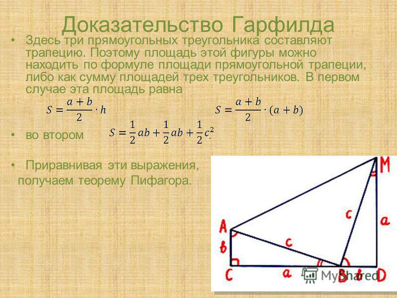 Доказательство Гарфилда Здесь три прямоугольных треугольника составляют трапецию. Поэтому площадь этой фигуры можно находить по формуле площади прямоугольной трапеции, либо как сумму площадей трех треугольников. В первом случае эта площадь равна во в
