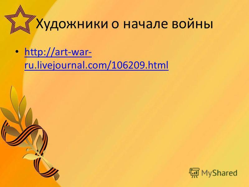 Художники о начале войны http://art-war- ru.livejournal.com/106209. html http://art-war- ru.livejournal.com/106209.html