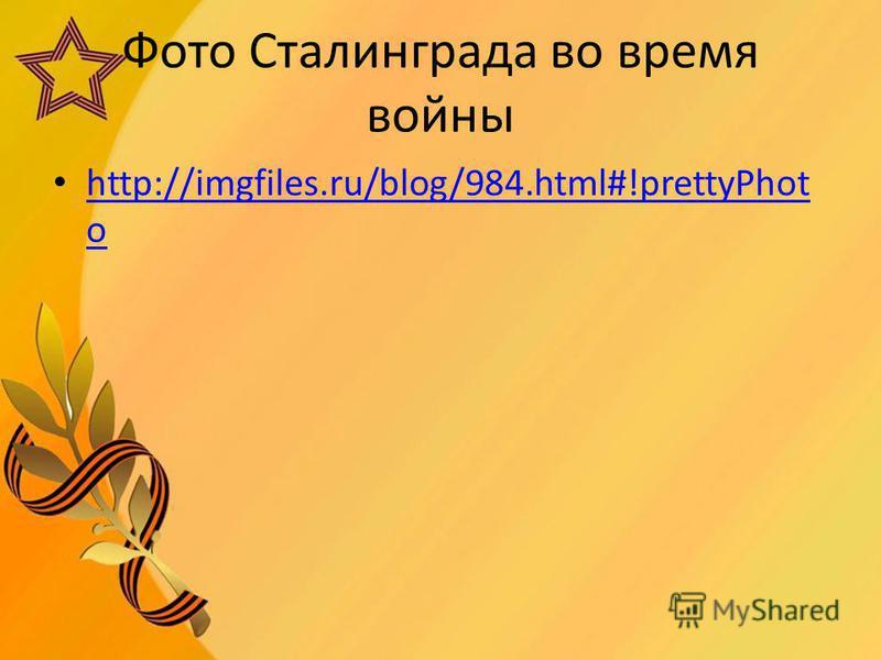 Фото Сталинграда во время войны http://imgfiles.ru/blog/984.html#!prettyPhot o http://imgfiles.ru/blog/984.html#!prettyPhot o