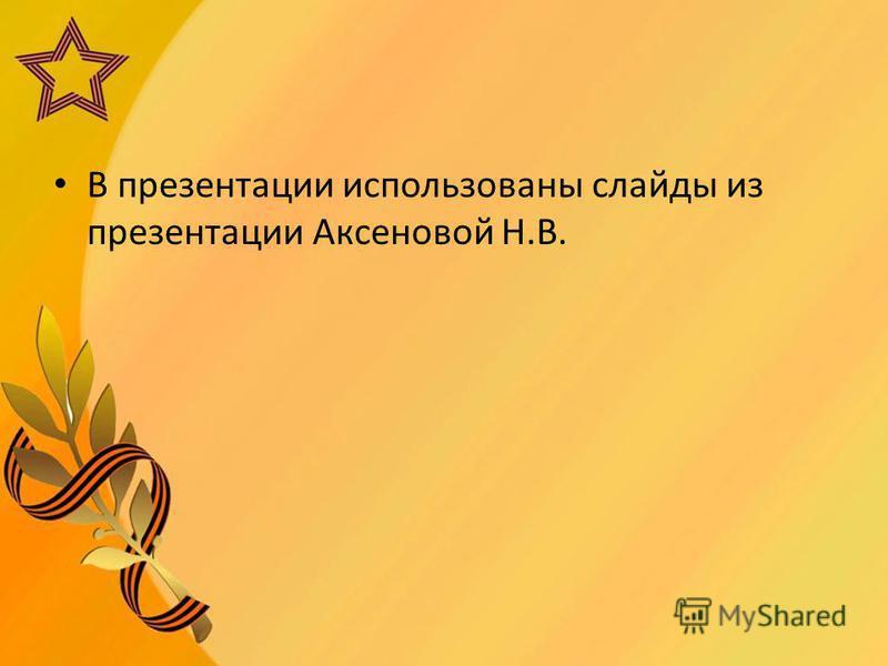 В презентации использованы слайды из презентации Аксеновой Н.В.