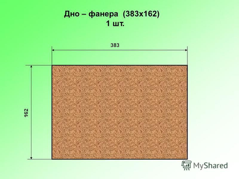 162 383 Дно – фанера (383 х 162) 1 шт.