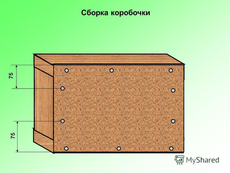 75 Сборка коробочки