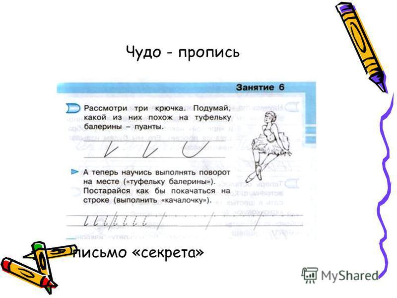Чудо - пропись письмо «секрета»