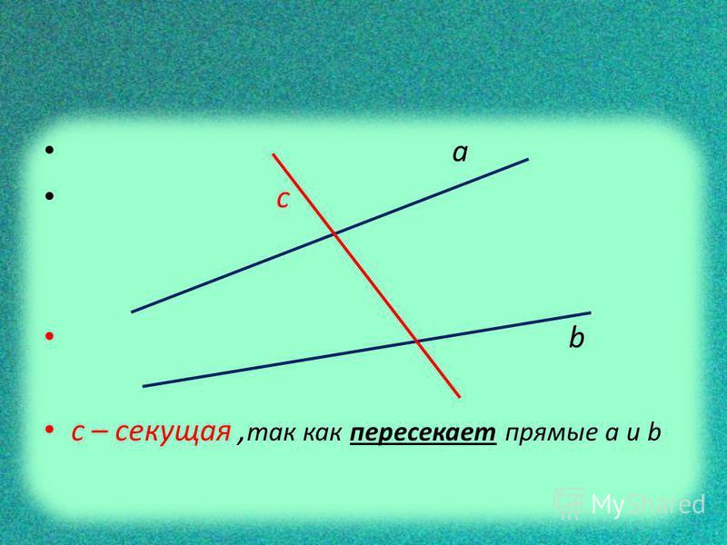 a c b c – секущая, так как пересекает прямые a и b