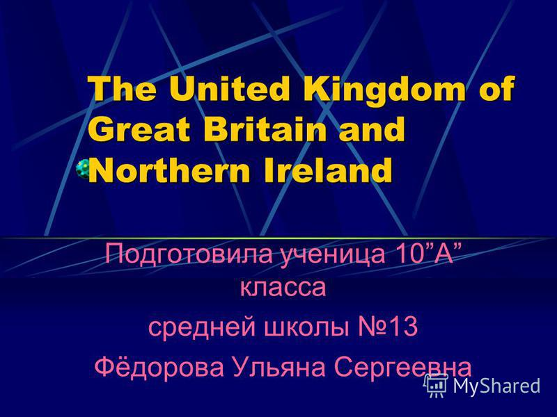Тест по тексту great britain