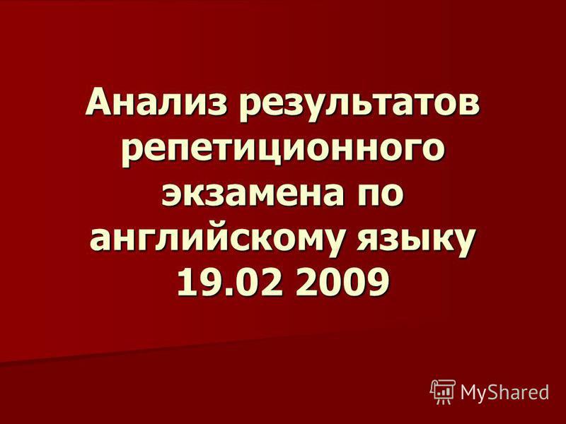 Анализ результатов репетиционного экзамена по английскому языку 19.02 2009