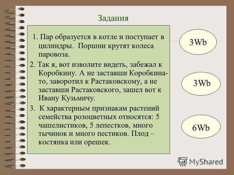 Задание Определить количество информации в этом фрагменте В предложении имена существительные чаще всего бывают подлежащими, дополнениями и обстоятельствами Имена существительные в предложении бывают подлежащими, дополнениями, обстоятельствами 1 Wb
