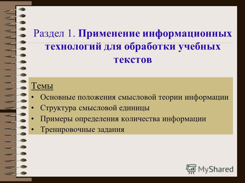 Системная педагогика Раздел 1. Применение информационных методов для обработки учебных текстов