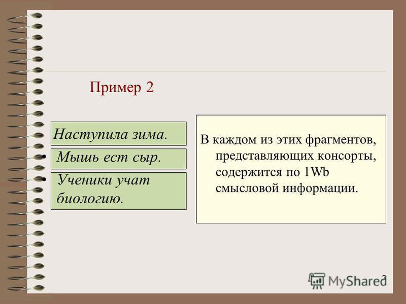 Примеры определения количества информации Список класса 1. Александров Р. 2. Борисов П. 3. Валеева И. 4. Волов Н. 5. Доровских Е. 6. Шубина С. В данном тексте содержится 6 смысловых единиц, составляющих 6 винбергов информации. Количество знаков (букв