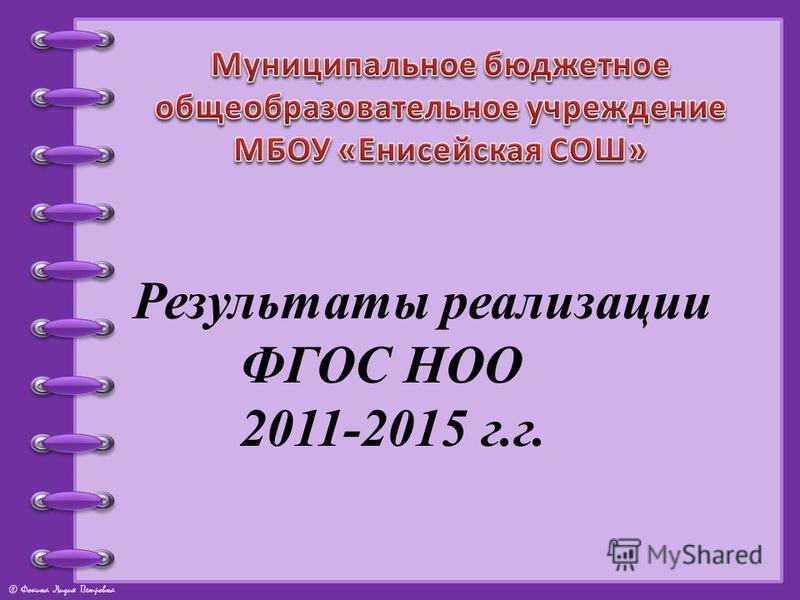 © Фокина Лидия Петровна Результаты реализации ФГОС НОО 2011-2015 г.г.