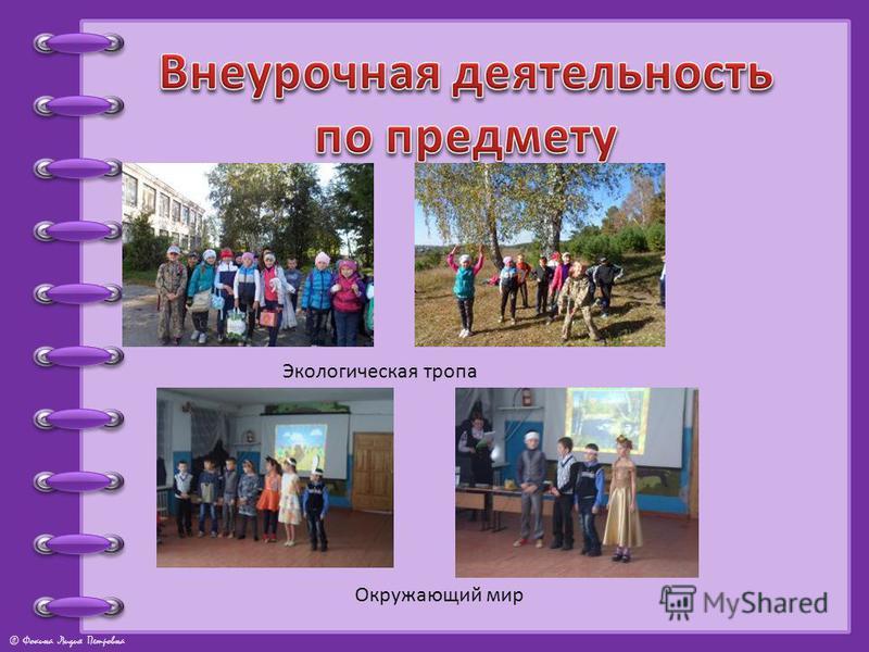 © Фокина Лидия Петровна Экологическая тропа Окружающий мир