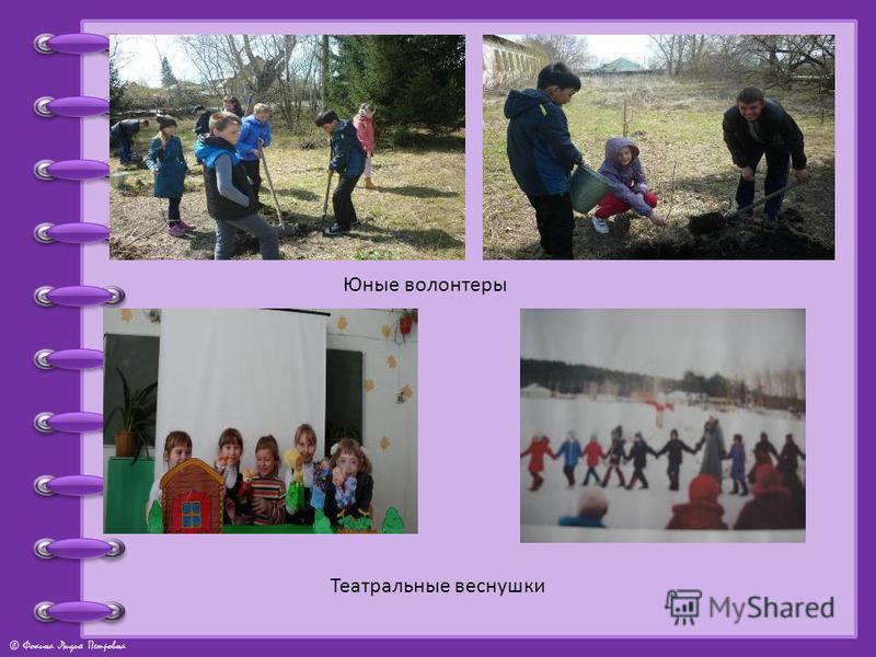 © Фокина Лидия Петровна Юные волонтеры Театральные веснушки
