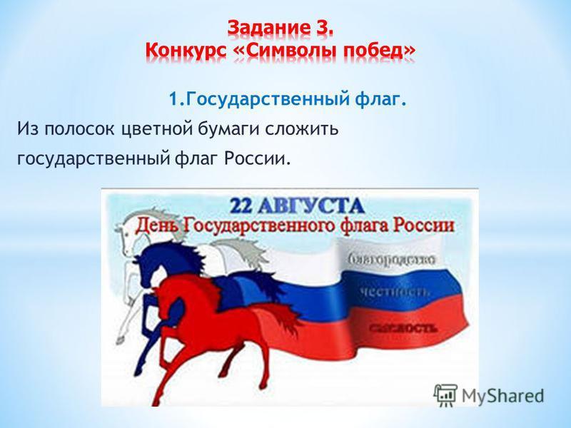 1. Государственный флаг. Из полосок цветной бумаги сложить государственный флаг России.