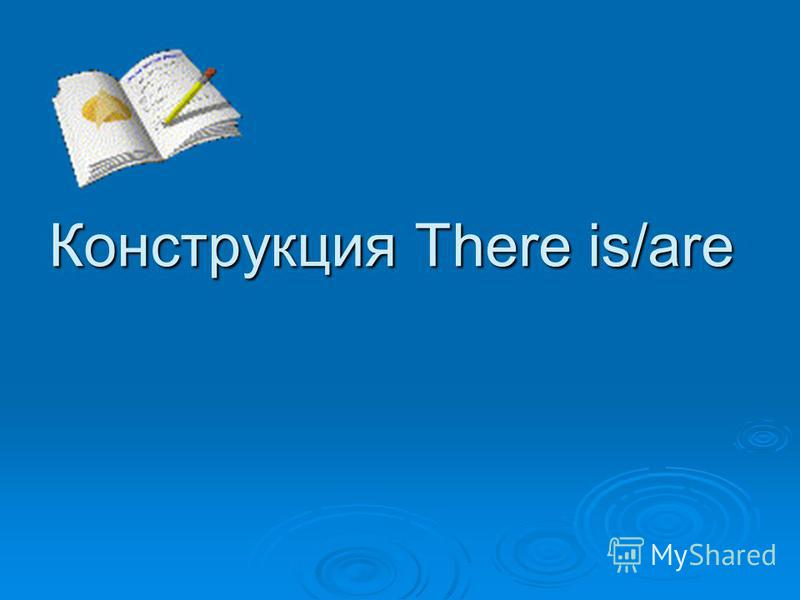 Конструкция There is/are