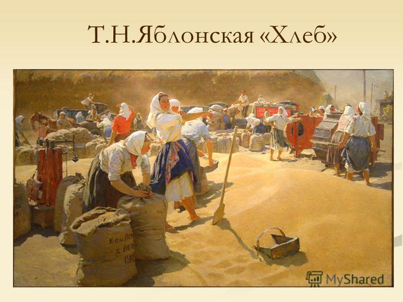Т.Н.Яблонская «Хлеб»