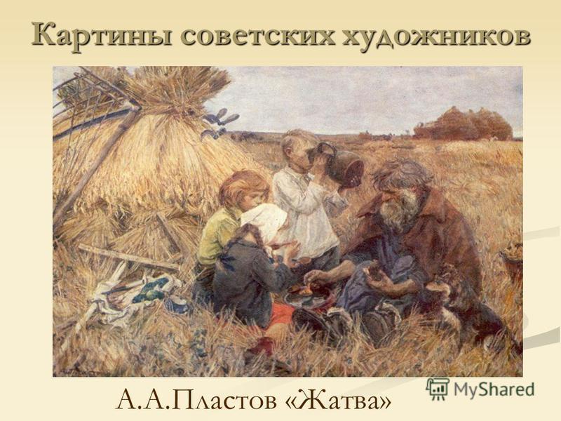 Картины советских художников А.А.Пластов «Жатва»