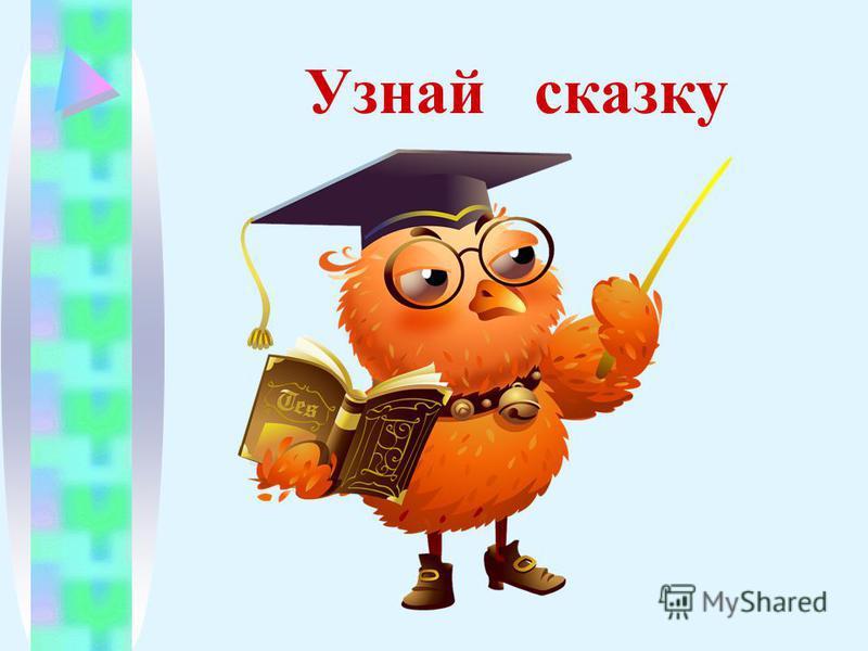 Учиться читать … слова с новой буквой.