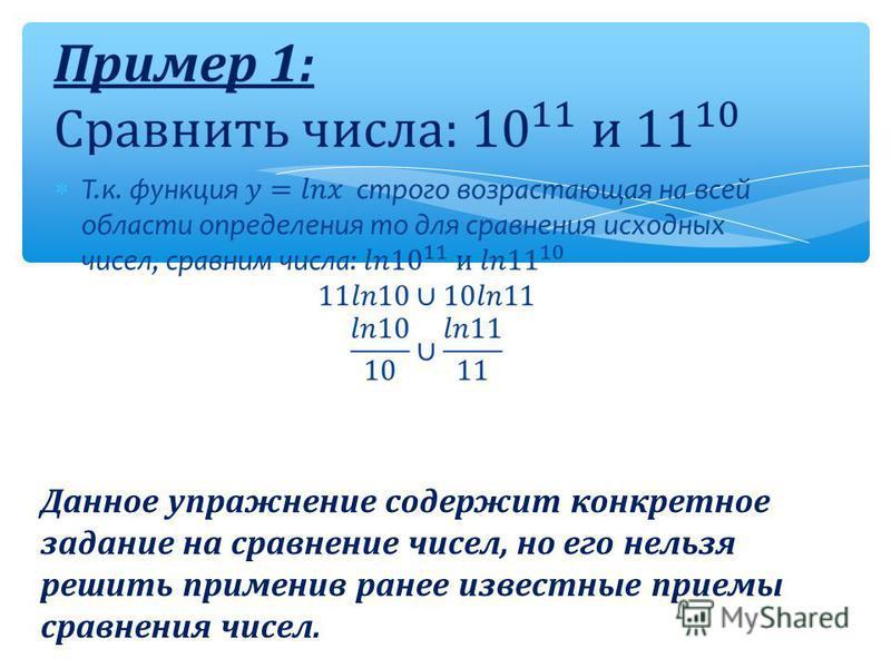Данное упражнение содержит конкретное задание на сравнение чисел, но его нельзя решить применив ранее известные приемы сравнения чисел.