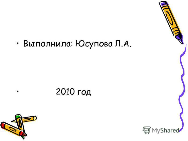 Выполнила: Юсупова Л.А. 2010 год