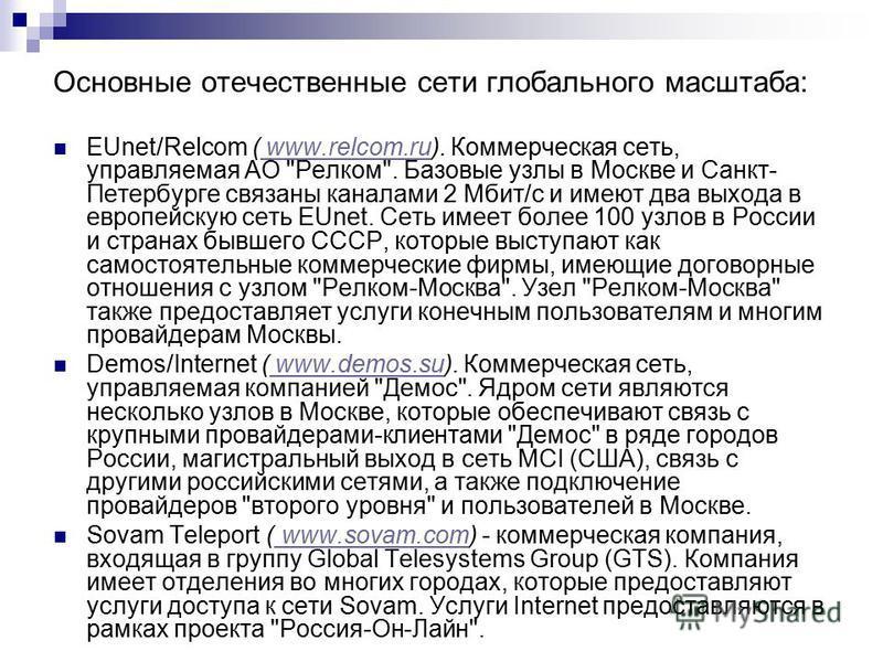 Основные отечественные сети глобального масштаба: EUnet/Relcom ( www.relcom.ru). Коммерческая сеть, управляемая АО