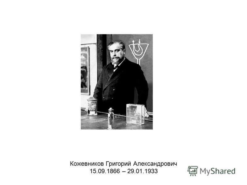 Кожевников Григорий Александрович 15.09.1866 – 29.01.1933