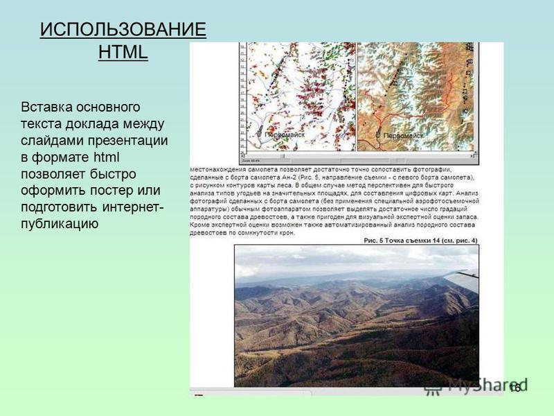 16 ИСПОЛЬЗОВАНИЕ HTML Вставка основного текста доклада между слайдами презентации в формате html позволяет быстро оформить постер или подготовить интернет- публикацию
