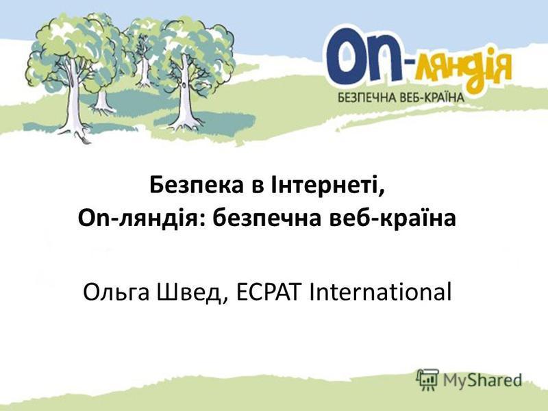 Безпека в Інтернеті, On-ляндія: безпечна веб-країна Ольга Швед, ECPAT International
