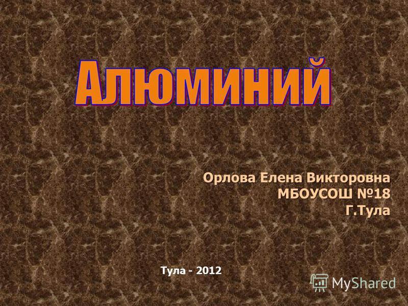 Орлова Елена Викторовна МБОУСОШ 18 Г.Тула Тула - 2012