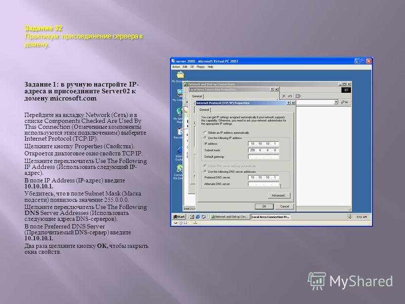 Задание 32 Практикум : присоединение сервера к домену. Задание 1: в ручную настройте IP- адреса и присоедините Server02 к домену microsoft.com Перейдите на вкладку Network ( Сеть ) и в списке Components Checked Are Used By This Connection ( Отмеченны