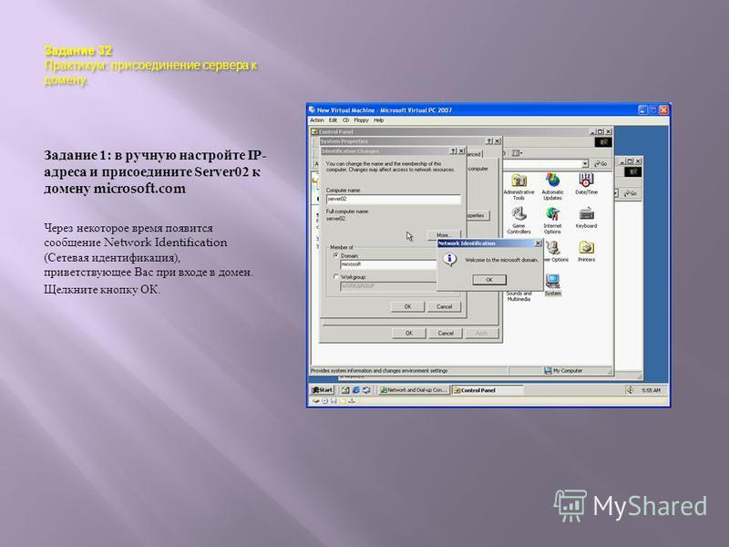 Задание 32 Практикум : присоединение сервера к домену. Задание 1: в ручную настройте IP- адреса и присоедините Server02 к домену microsoft.com Через некоторое время появится сообщение Network Identification ( Сетевая идентификация ), приветствующее В