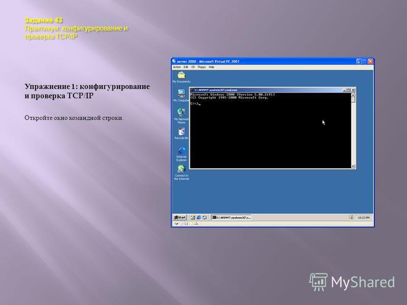Задание 43 Практикум : конфигурирование и проверка TCP/IP Упражнение 1: конфигурирование и проверка TCP/IP Откройте окно командной строки.