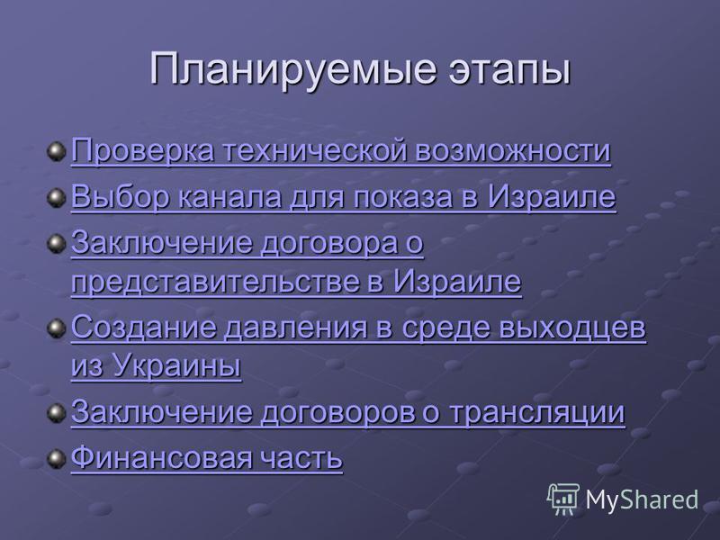 Украинское Телевидение в Израиле План внедрения