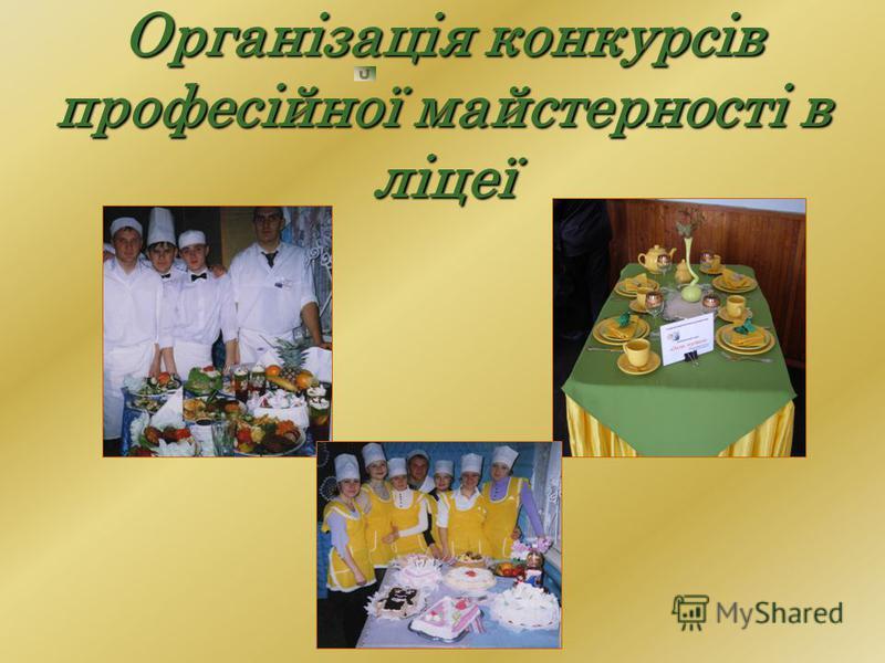 Організація конкурсів професійної майстерності в ліцеї