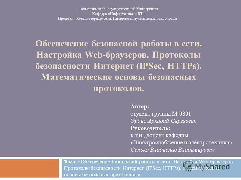 Обеспечение безопасной работы в сети. Настройка Web-браузеров. Протоколы безопасности Интернет (IPSec, HTTPs). Математические основы безопасных протоколов. Тема : « Обеспечение безопасной работы в сети. Настройка Web-браузеров. Протоколы безопасности