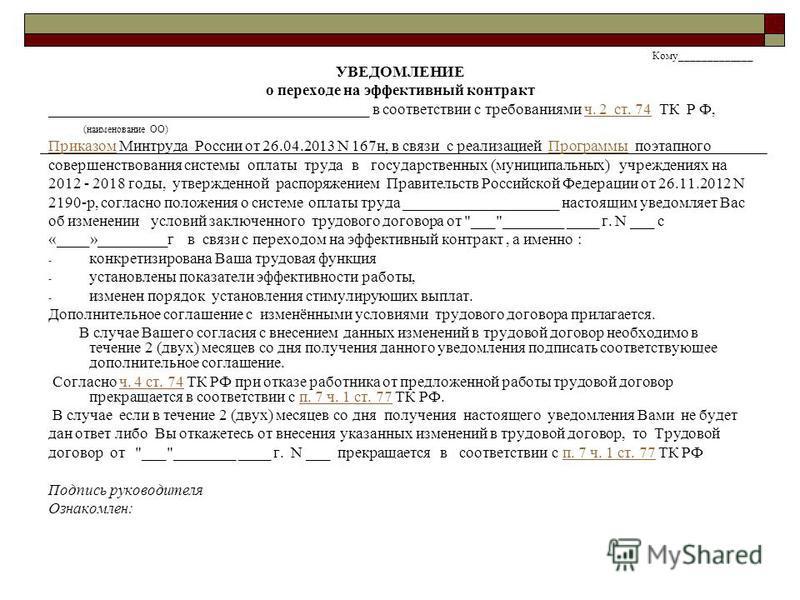 Кому_____________ УВЕДОМЛЕНИЕ о переходе на эффективный контракт _________________________________________ в соответствии с требованиями ч. 2 ст. 74 ТК Р Ф,ч. 2 ст. 74 (наименование ОО) Приказом Приказом Минтруда России от 26.04.2013 N 167 н, в связи