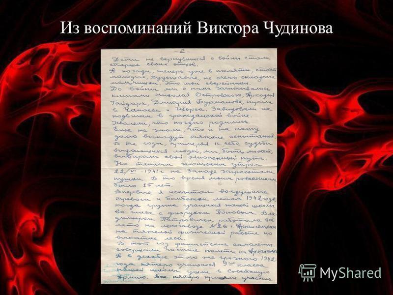 Из воспоминаний Виктора Чудинова