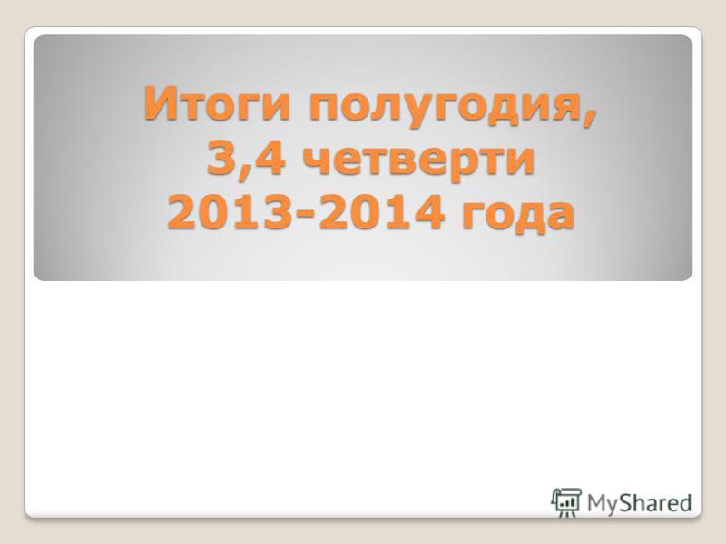 Итоги полугодия, 3,4 четверти 2013-2014 года