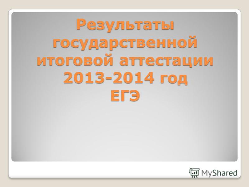 Результаты государственной итоговой аттестации 2013-2014 год ЕГЭ